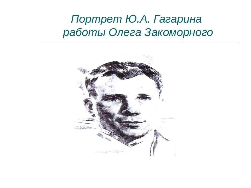 Портрет Ю.А. Гагарина работы Олега Закоморного