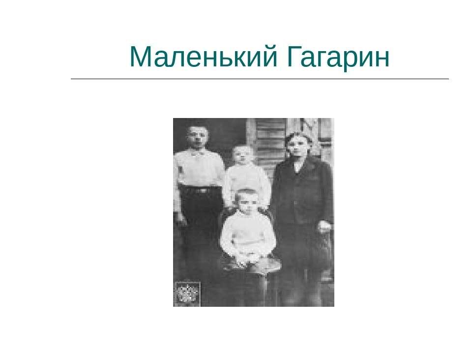Маленький Гагарин