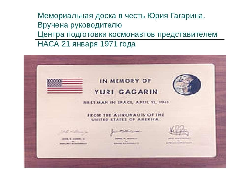 Мемориальная доска в честь Юрия Гагарина. Вручена руководителю Центра подгото...
