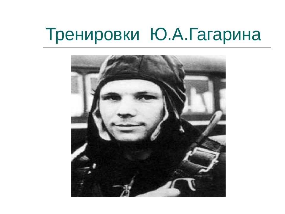 Тренировки Ю.А.Гагарина