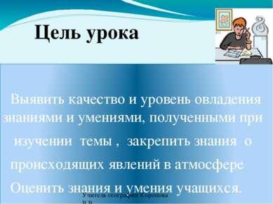 Выявить качество и уровень овладения знаниями и умениями, полученными при изу...