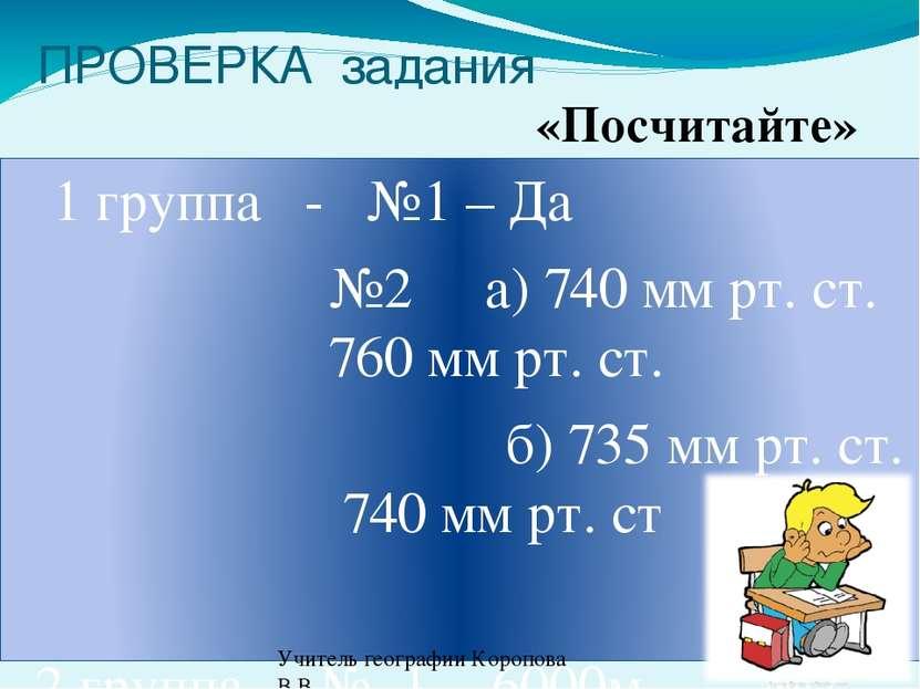 ПРОВЕРКА задания 1 группа - №1 – Да №2 а) 740 мм рт. ст. 760 мм рт. ст. б) 73...
