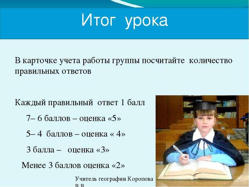 Итог урока В карточке учета работы группы посчитайте количество правильных от...
