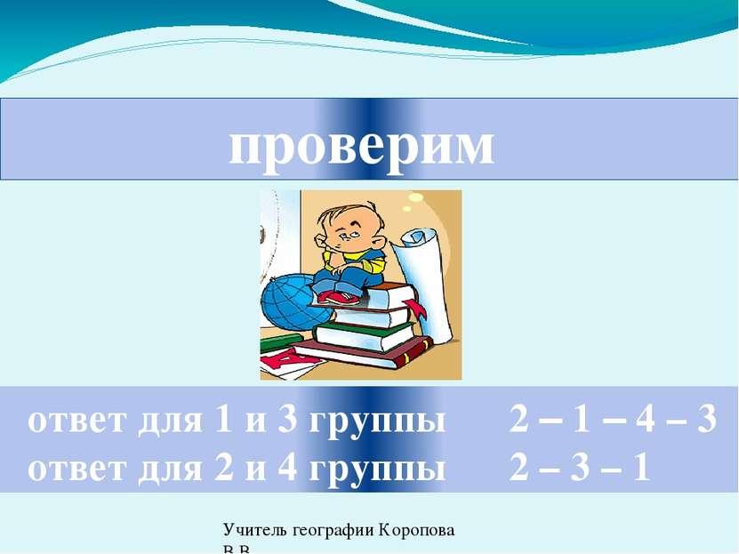 проверим ответ для 1 и 3 группы 2 – 1 – 4 – 3 ответ для 2 и 4 группы 2 – 3 – ...