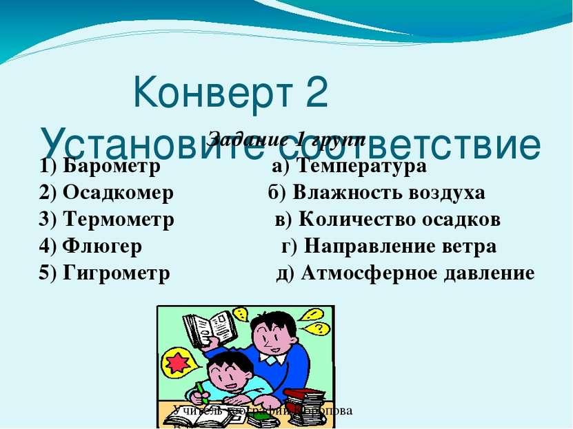 Конверт 2 Установите соответствие Задание 1 групп 1) Барометр а) Температура ...