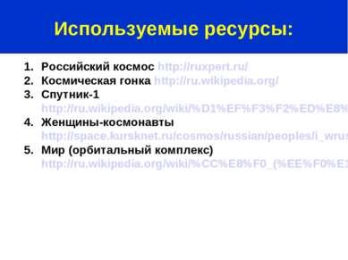 Российский космос http://ruxpert.ru/ Космическая гонка http://ru.wikipedia.or...