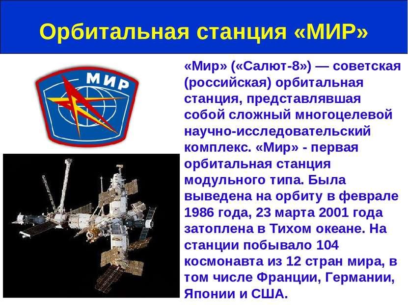 «Мир» («Салют-8») — советская (российская) орбитальная станция, представлявша...