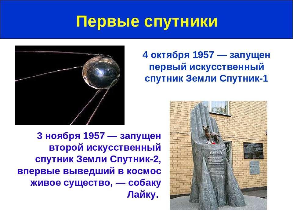 Первые спутники 4 октября 1957 — запущен первый искусственный спутник Земли С...