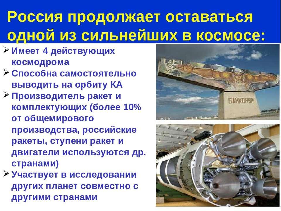Имеет 4 действующих космодрома Способна самостоятельно выводить на орбиту КА ...