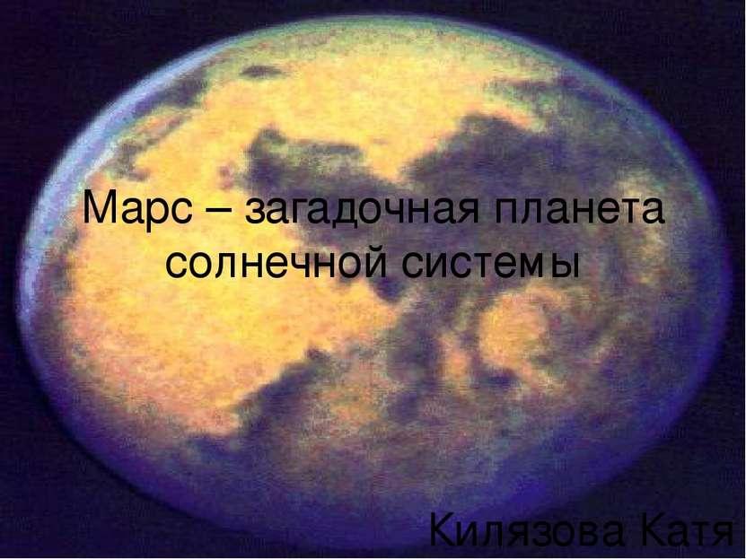 Марс – загадочная планета солнечной системы Килязова Катя