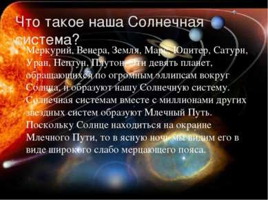 Что такое наша Солнечная система? Меркурий, Венера, Земля, Марс, Юпитер, Сату...