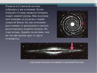 стрелками показано положение Солнечной Системы Планеты в Солнечной системе со...