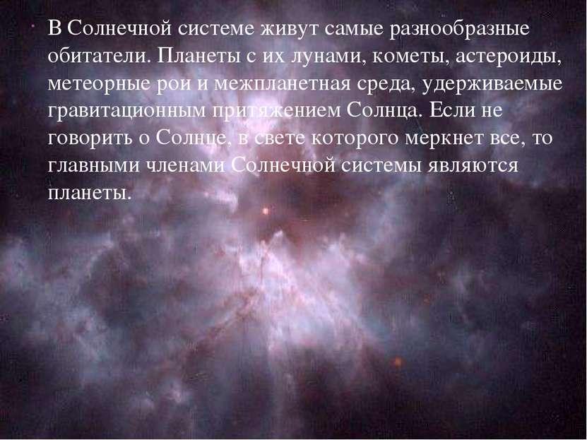 В Солнечной системе живут самые разнообразные обитатели. Планеты с их лунами,...