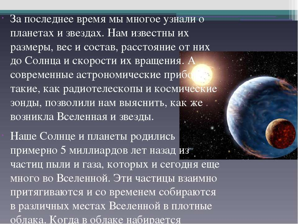 За последнее время мы многое узнали о планетах и звездах. Нам известны их раз...
