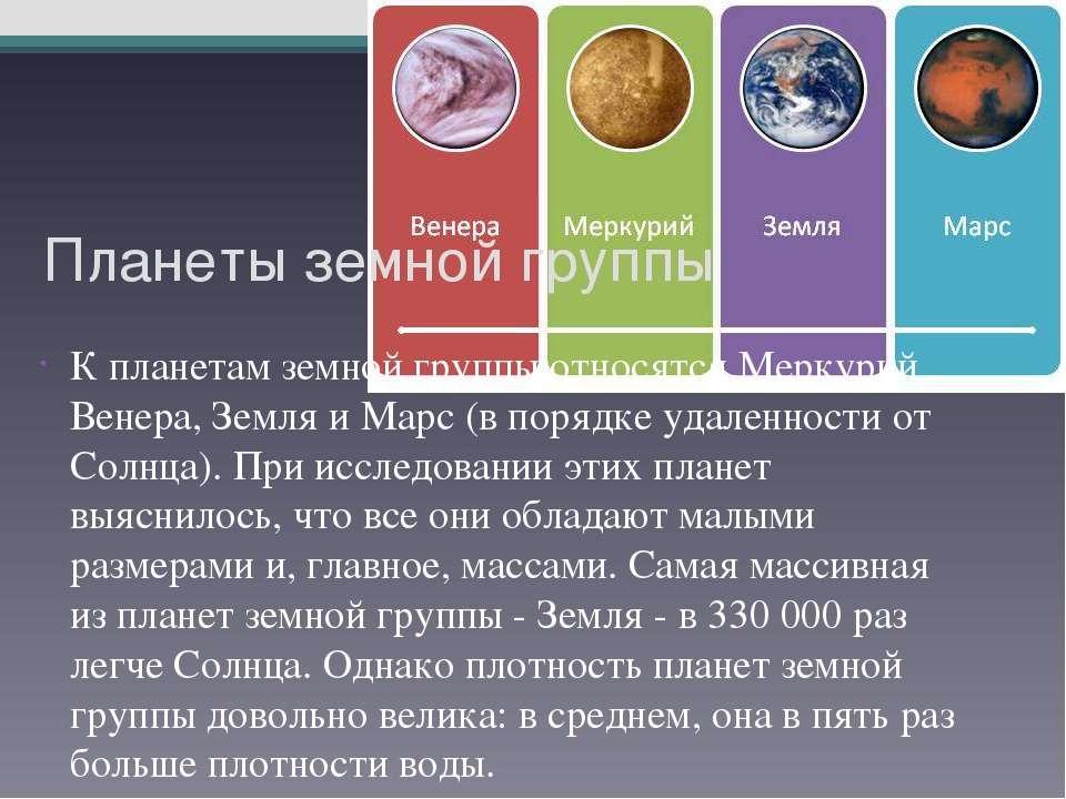 Планеты земной группы К планетам земной группы относятся Меркурий , Венера, З...