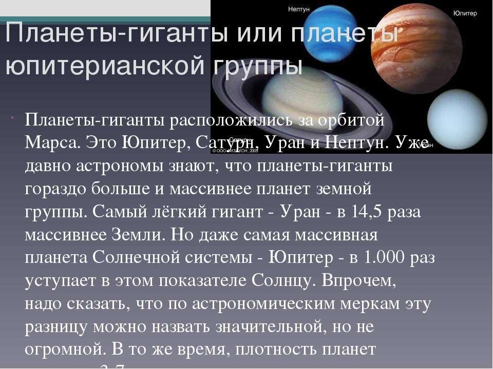 Планеты-гиганты или планеты юпитерианской группы Планеты-гиганты расположилис...