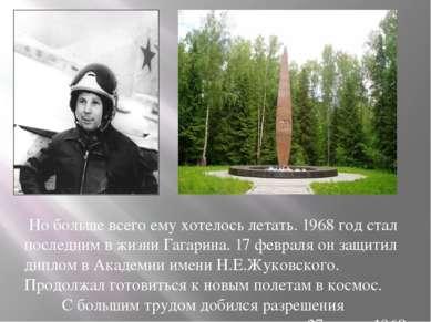 Но больше всего ему хотелось летать. 1968 год стал последним в жизни Гагарин...