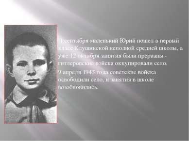 1 сентября маленький Юрий пошел в первый класс Клушинской неполной средней ш...