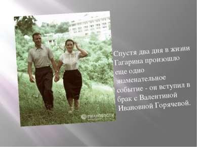Спустя два дня в жизни Гагарина произошло еще одно знаменательное событие - о...
