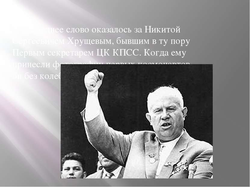 А последнее слово оказалось за Никитой Сергеевичем Хрущевым, бывшим в ту пору...