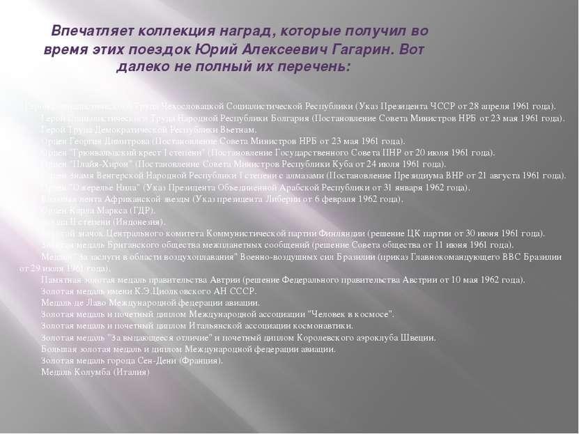Впечатляет коллекция наград, которые получил во время этих поездок Юрий Але...