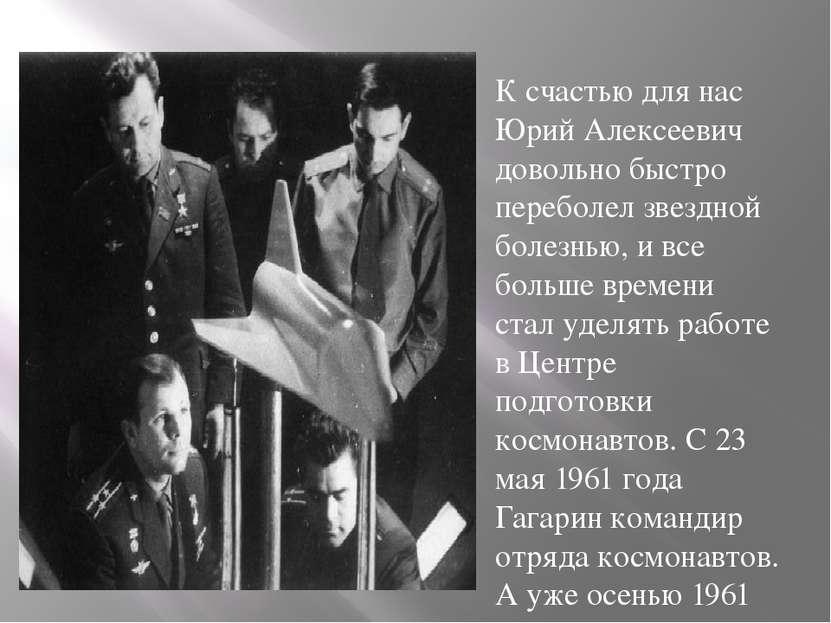 К счастью для нас Юрий Алексеевич довольно быстро переболел звездной болезнью...