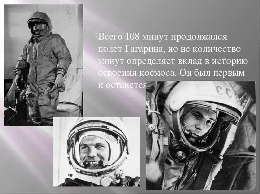 Всего 108 минут продолжался полет Гагарина, но не количество минут определяет...