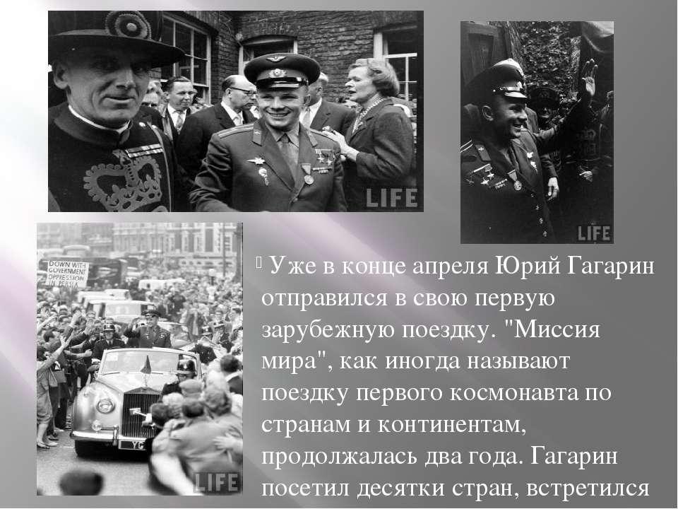 Уже в конце апреля Юрий Гагарин отправился в свою первую зарубежную поездку....