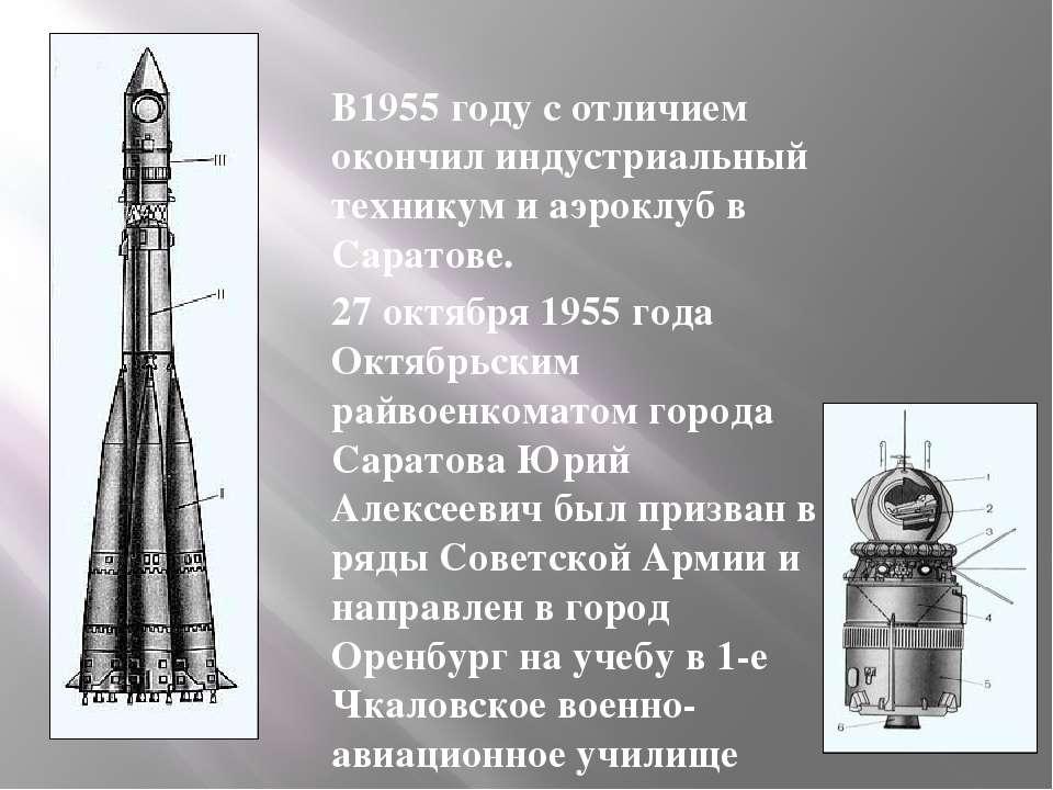 В1955 году с отличием окончил индустриальный техникум и аэроклуб в Саратове. ...