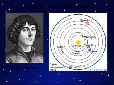 Гелиоцентрическая система мира Н.Коперник
