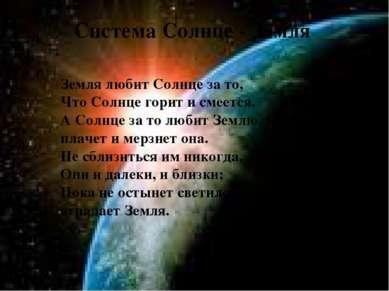 Система Солнце - Земля Земля любит Солнце за то, Что Солнце горит и смеется. ...