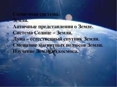 Солнечная система. Земля. Античные представления о Земле. Система Солнце – Зе...