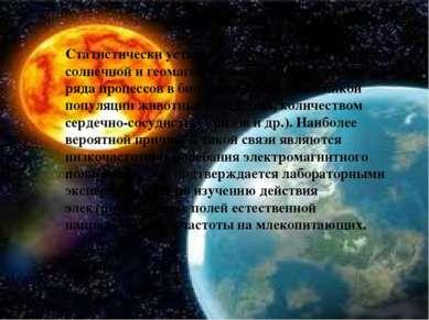 Статистически установлена связь между уровнями солнечной и геомагнитной возму...