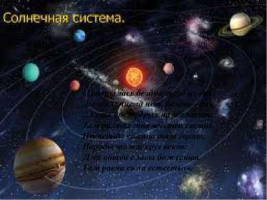 «Открылась бездна звезд полна; Звездам числа нет, бездне - дна. ...Уста прему...