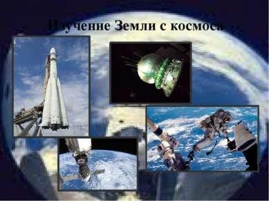 Изучение Земли с космоса