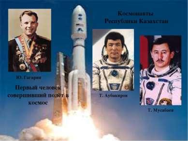 Ю. Гагарин Т. Аубакиров Т. Мусабаев Космонавты Республики Казахстан Первый че...