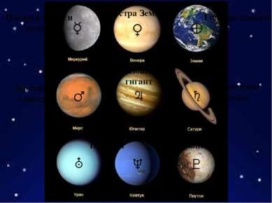 Планета жары и холода Сестра Земли Голубая планета Красная планета Газовый ги...