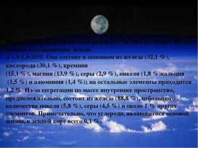 Масса Земли приблизительно равна 5,9736·1024кг. Общее число атомов, составля...