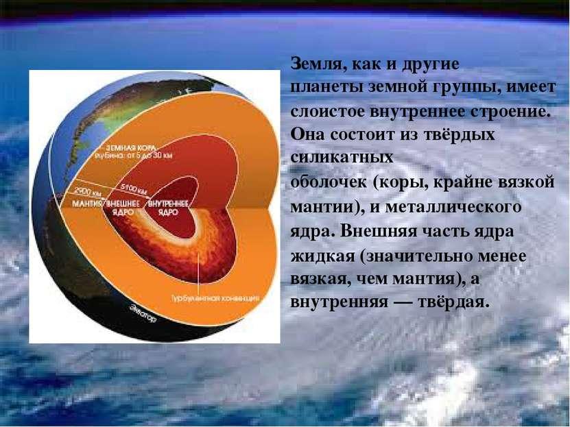 Земля, как и другиепланеты земной группы, имеет слоистое внутреннее строение...
