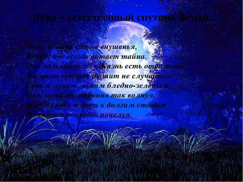 Луна – естественный спутник Земли Луна богата силою внушенья, Вокруг нее всег...