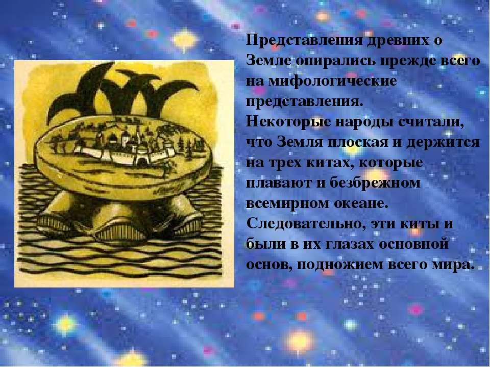 Представления древних о Земле опирались прежде всего на мифологические предст...