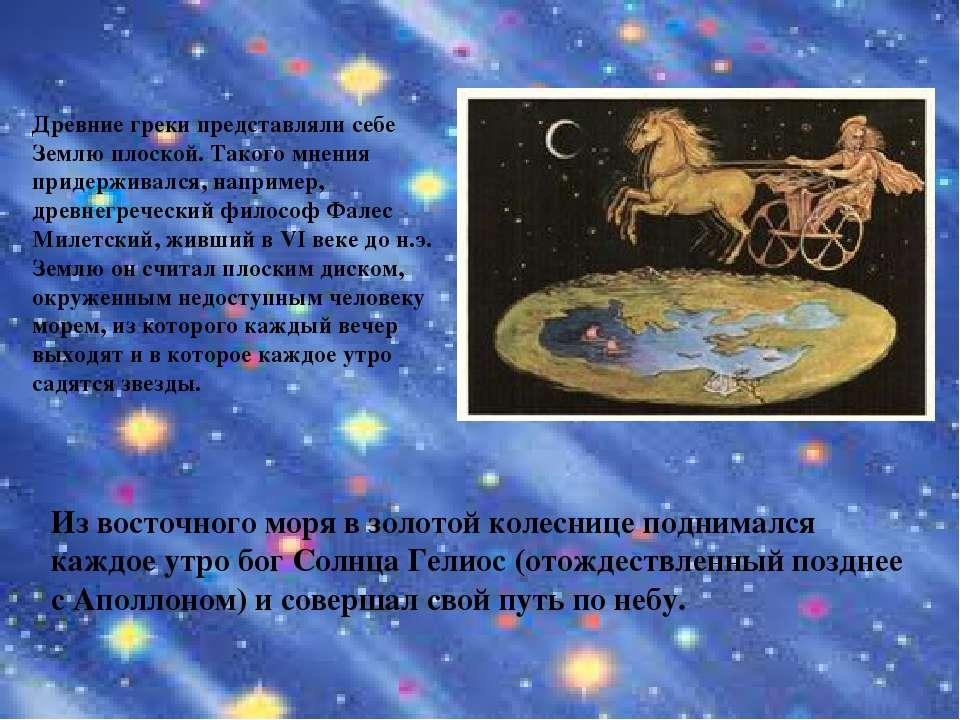 Древние грекипредставляли себе Землю плоской. Такого мнения придерживался, н...