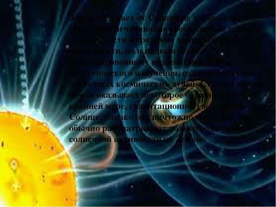 Земля получает от Солнца не только свет и тепло, обеспечивающие необходимый у...