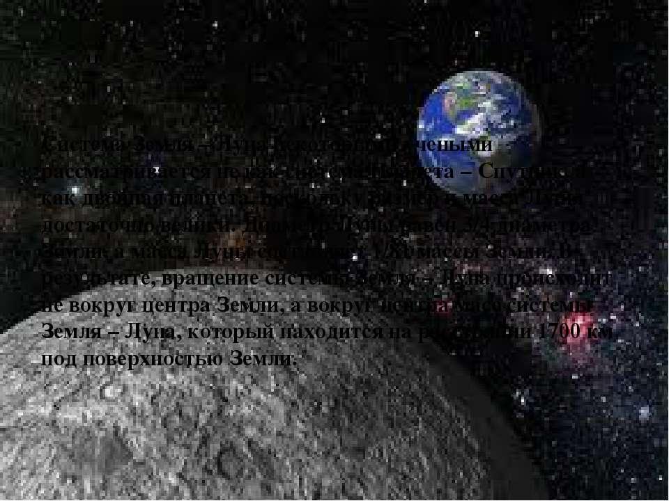 Система Земля – Луна некоторыми учеными рассматривается не как система Планет...