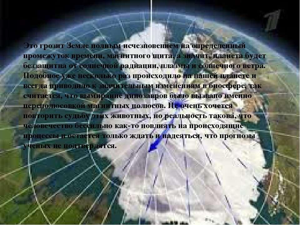 Это грозит Земле полным исчезновением на определенный промежуток времени, маг...