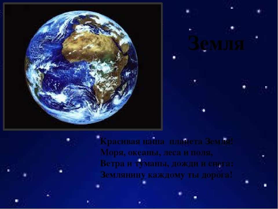 Красивая наша планета Земля! Моря, океаны, леса и поля, Ветра и туманы, дожд...