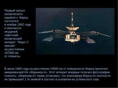 В июле 1965 года на расстоянии 10000 км от поверхности Марса пролетел америка...