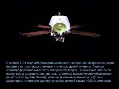 В ноябре 1971 года американская межпланетная станция «Маринер-9» стала первым...