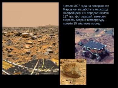 4 июля 1997 года на поверхности Марса начал работать марсоход Пасфайндер. Он ...