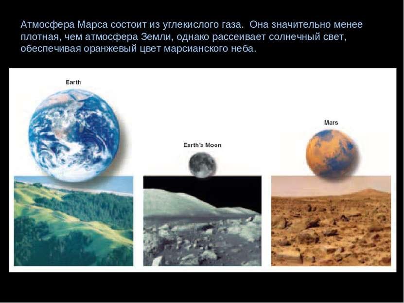Атмосфера Марса состоит из углекислого газа. Она значительно менее плотная, ч...